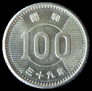 貨幣_稲100円銀貨