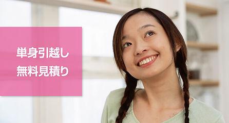 top_mitsumori_single.jpg