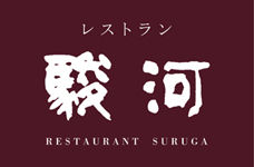 レストラン駿河ロゴ