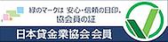日本貸金業協会バナー