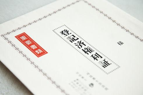 会社の登記