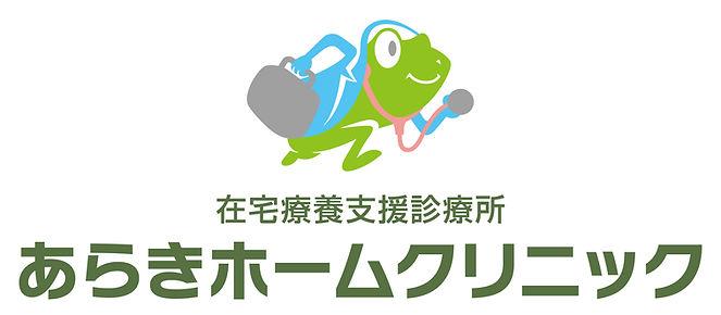 あらきホームクリニック ロゴ.jpg