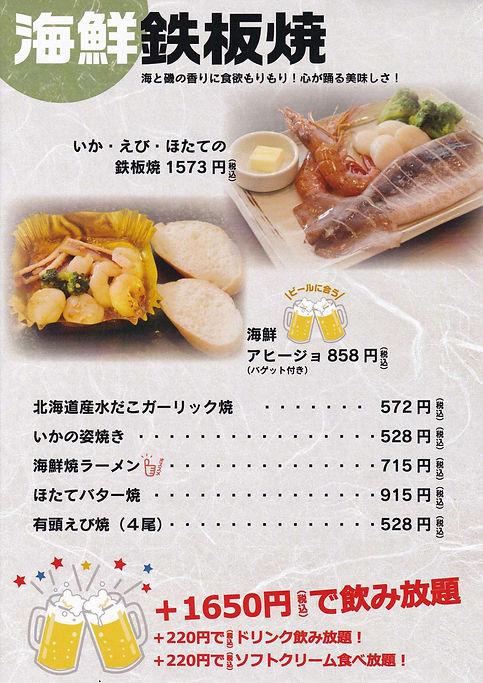 文書名 _単品1海鮮鉄板pdf-3.jpg