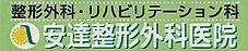 安達整形外科医院ロゴ