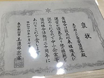東京都知事より感謝状02