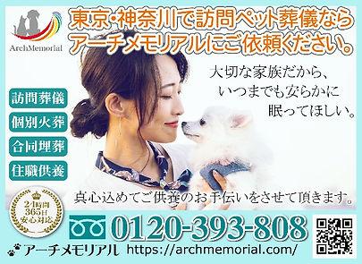 アーチメモリアルのタウンページ広告