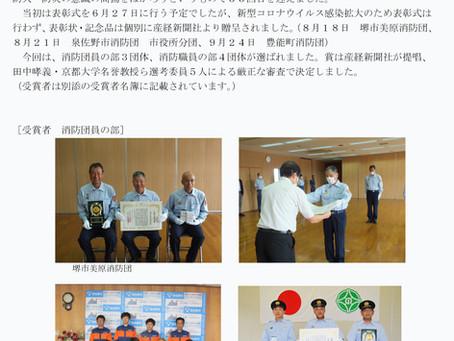 「大阪の消防大賞」の受賞者が決定しました。