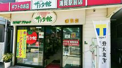 サラダ館浦賀駅前店