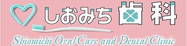 しおみちロゴ.png