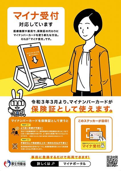 マイナンバーカード利用2021_マイナ受付ポスター