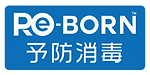 Re-BORNロゴ(予防消毒)