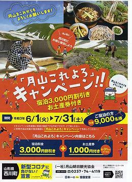 西川町宿泊キャンペーン