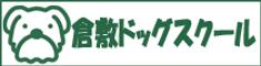 倉敷ドッグスクールロゴ