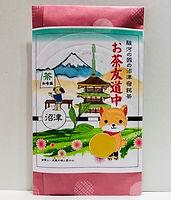 お茶友道中100gあららぎ包装入 1,300円+税