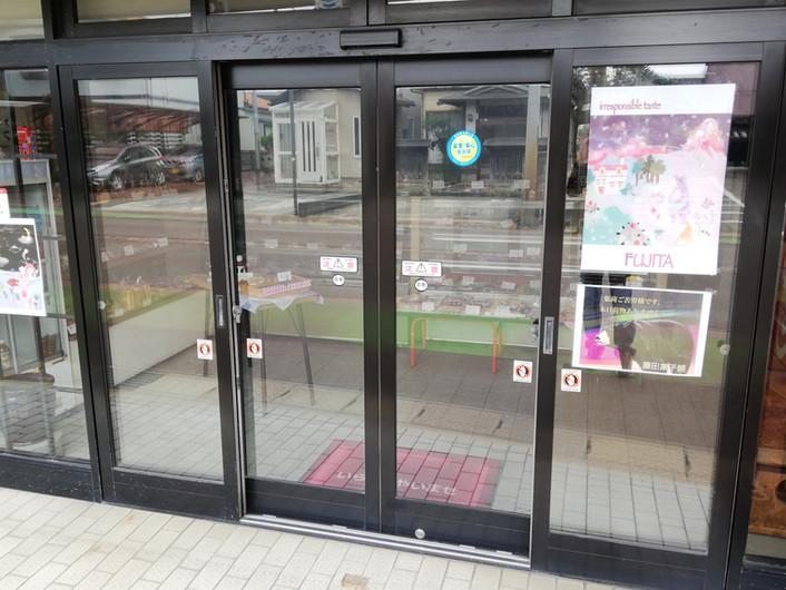 藤田菓子舗店舗