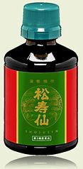 松寿仙ビン