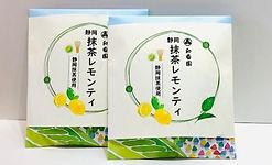 【静岡産高級抹茶使用】抹茶レモンティ   8g×10スティック入 600円+税