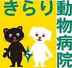きらり動物病院ロゴ