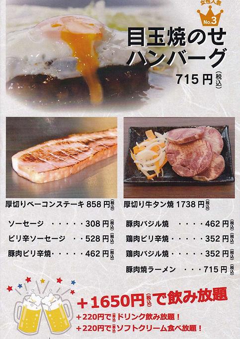 文書名 _単品1肉鉄板下pdf-9.jpg