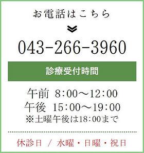 診療受付時間と電話番号