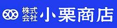株式会社小栗商店ロゴ