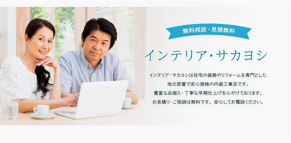 無料相談・見積無料インテリア・サカヨシ