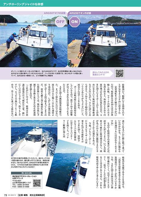 BoatCLUB-2020年12月号掲載4