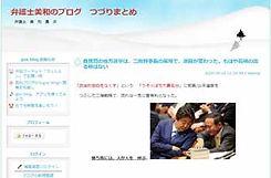 弁護士美和のブログ