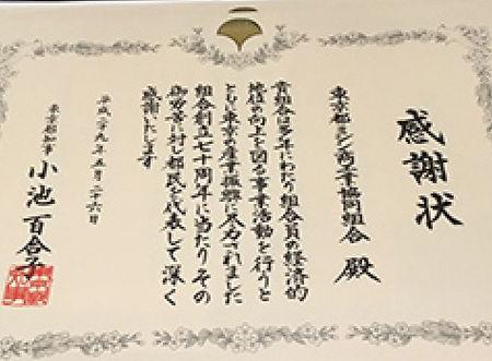 東京都知事より感謝状01