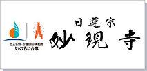 妙現寺ロゴ
