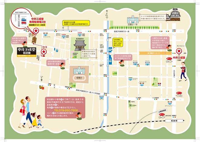 R020324 仮店舗移転DM OL-1.jpg
