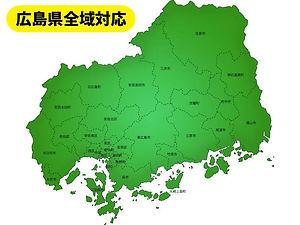 広島県全域対応