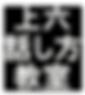 上六話し方教室ロゴ-2