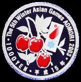 貨幣_第5回アジア冬季競技大会記念