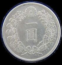 古銭_新1円銀貨