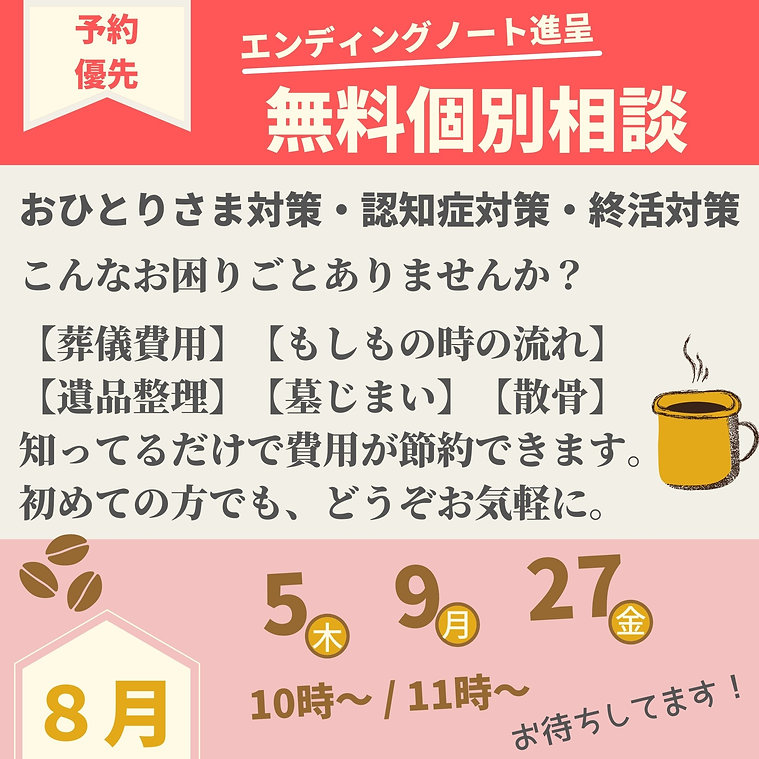 終活カフェ (8月).jpg