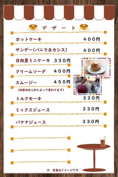 カフェ軽食メニュー表2