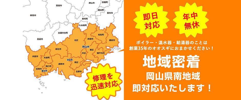 岡山県南地域即対応