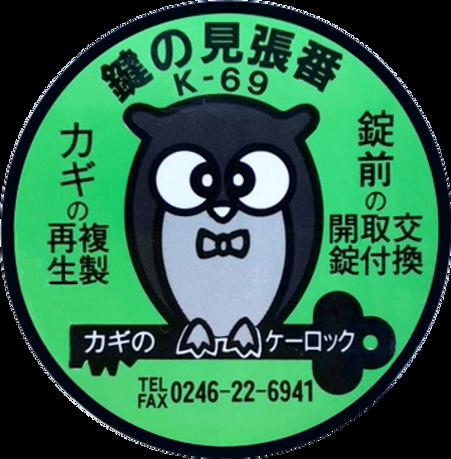 鍵の見張番ロゴマーク.png