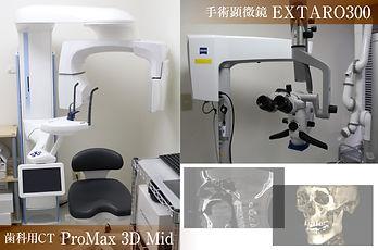 歯科用CT・手術用顕微鏡