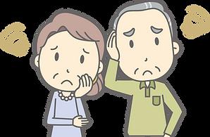 困った顔の老夫婦