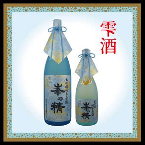 峯の精 特別限定大吟醸純米原酒