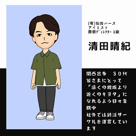 葬祭ディレクター 清田晴紀