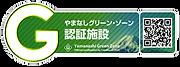 やまなしグリーン・ゾーン認証施設ロゴ