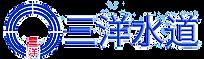 三洋水道ロゴ