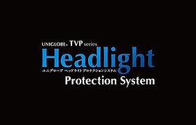 ヘッドライトプロテクションフィルムロゴ