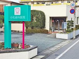 小松歯科医院入口