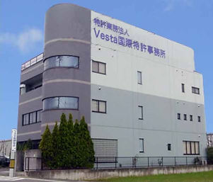 Vesta国際特許事務所