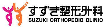 すずき整形外科ロゴ