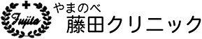 やまのべ藤田クリニックロゴ